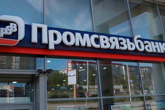 Состав правления Промсвязьбанка могут засекретить во избежание санкций