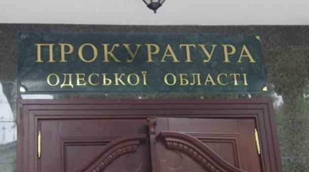 Одесский прокурор Гортолум оказался замешанным в контрабанде и связях с Пшонкой