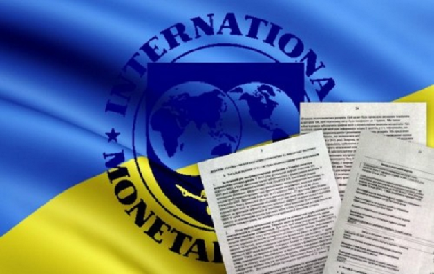Нардеп обнародовал вероятный текст меморандума с МВФ
