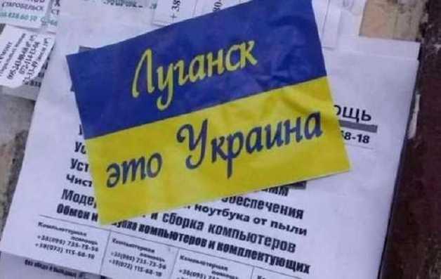 Луганск засыпан листовками – жителей призывают на борьбу с окупантами