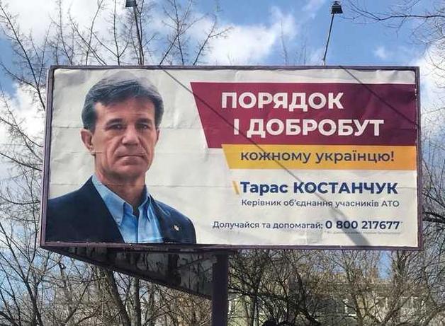 Тарас Костанчук - фейковый герой на побегушках у коррупционеров и регионалов