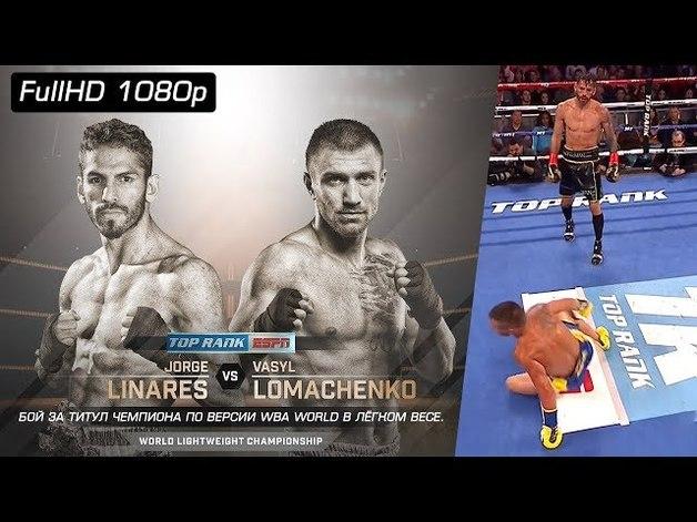 Опубликовано видео нокаута, которым Василий Ломаченко выиграл пояс чемпиона в третьей весовой категории