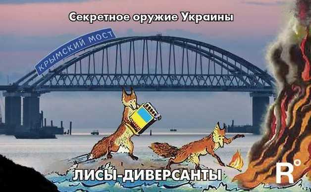После первого же природного катаклизма на Крымском мосту «можно ставить крест»- российский ученый