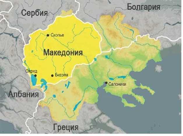 Македония скоро исчезнет с карты земли