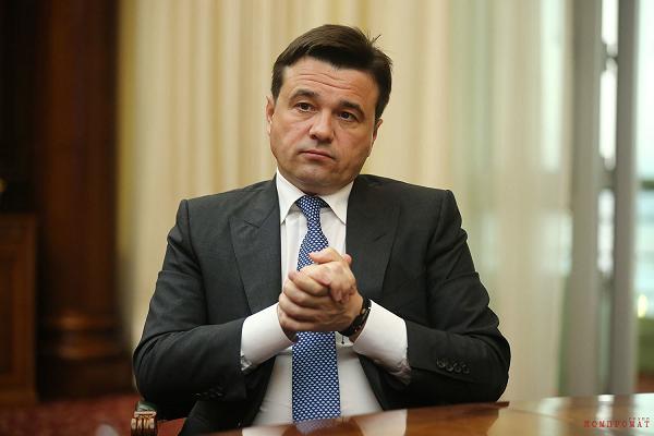 Губернатора Подмосковья Воробьева обвиняют в причастности к вымогательству 350 млн рублей