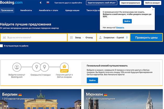 Минкультуры требует от Ростуризма обсудить запрет Booking на территории РФ