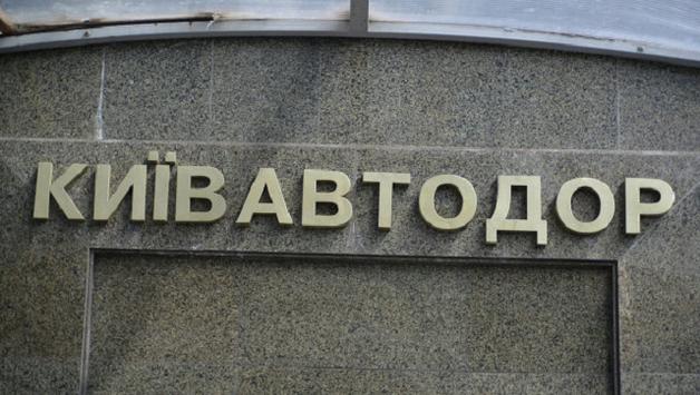 """""""Киевавтодор"""" завысил стоимость ремонта дорог на 11 миллионов"""