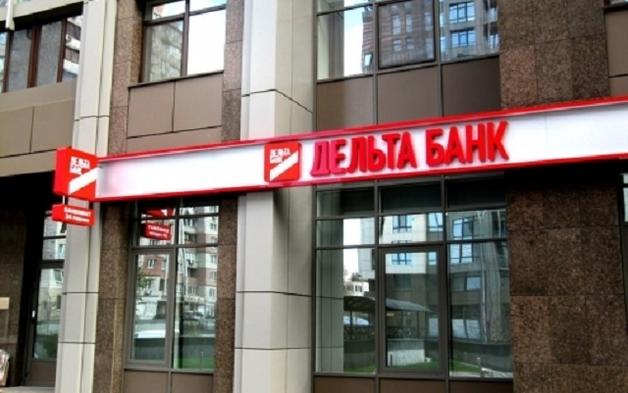ГПУ подозревает НБУ в причастности к выведению из Дельта Банка 4,1 млрд грн