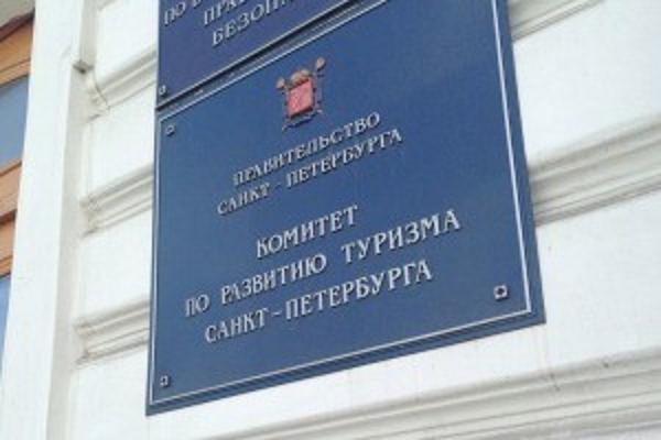 """Кому """"рулить"""" туризмом в Петербурге?"""