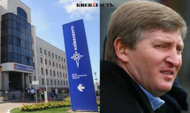 """Следствие считает, что """"Киевэнерго"""" и """"ДТЭК Сервис"""" украли у киевлян насосную станцию"""