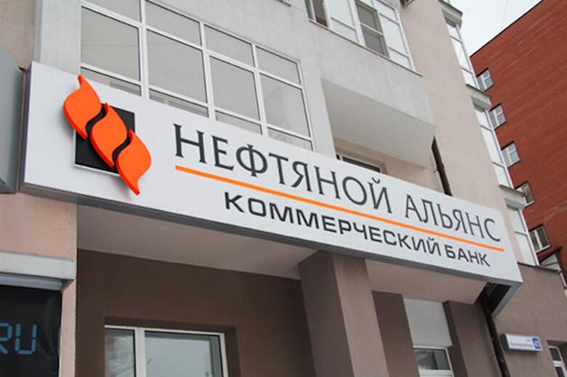 Центробанк отозвал лицензию у московского банка «Нефтяной альянс»