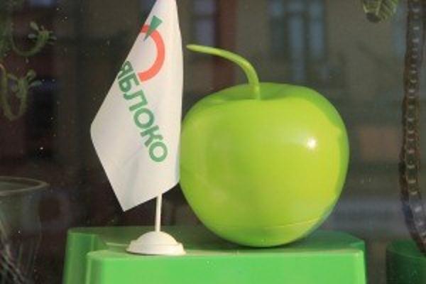 Сгрызенное Яблоко