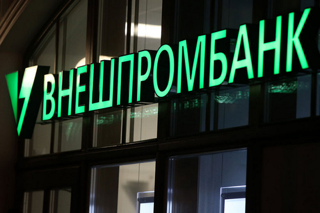 АСВ обнаружило у Внешпромбанка «дыру» в 200 миллиардов рублей
