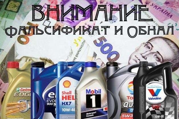 Крупнейший конверт-центр обнала и фальсификации автомобильных масел раскрыт в Одессе