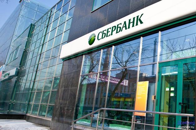 «Сбербанк» в Украине оценили в 450-680 миллионов долларов
