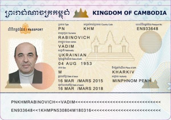 Рабинович и Мураев взяли себе камбоджийские паспор