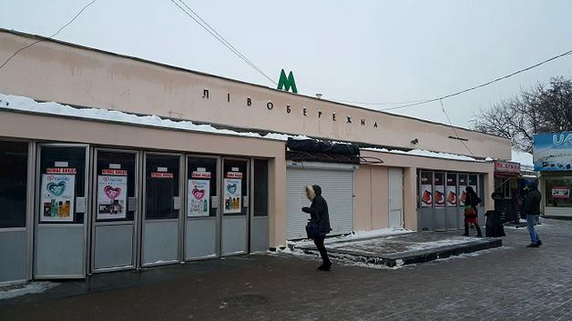 Ремонт метро «Левобережная» за миллион долларов – воровство и позор на всю Европу