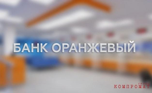 В банке «Оранжевый» цвет настроения «черный»
