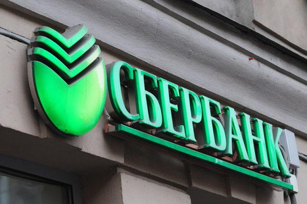 Хищения, обман и мошеннические операции в Сбербанк Управление Активами возглавили Бергер, Линчик и Кондратьев