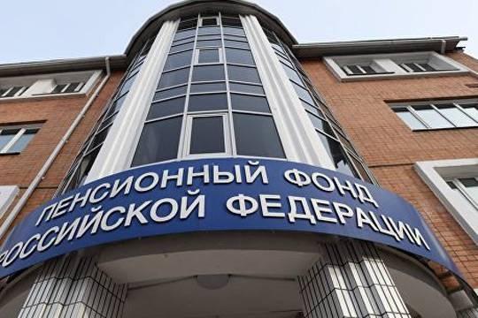 Почему в Пенсионном фонде России может смениться все руководство