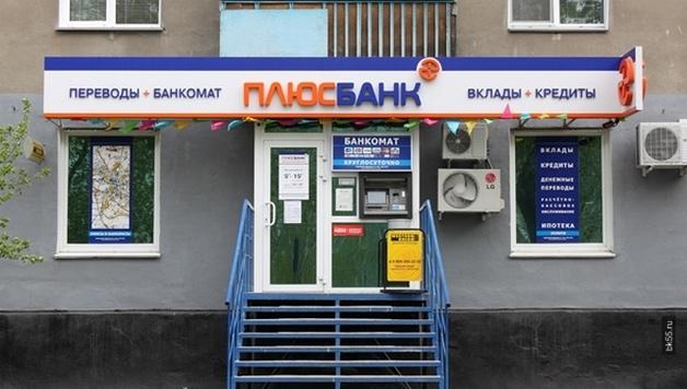 """""""Плюс банк"""" ушел в минус"""