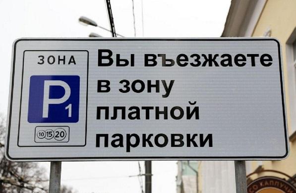 Рязанский оператор платных парковок диктует свои правила депутатам и чиновникам