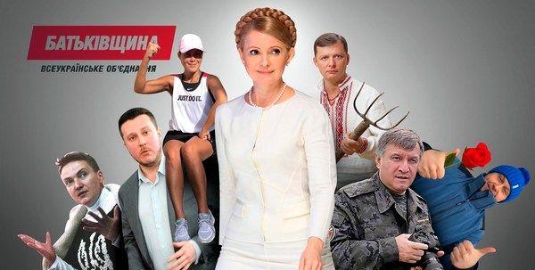 Юлия Тимошенко: крестная мать украинской коррупции и подонков-политиков