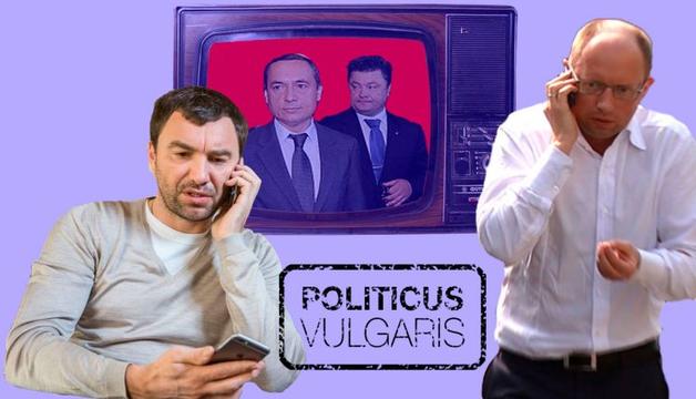Сергей Лямец: «Яценюк включил телевизор. На экране следователи везли в суд Мартыненко»