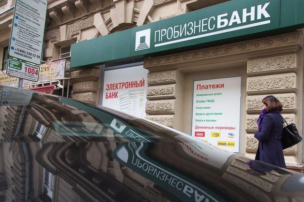 Бывший топ-менеджер Пробизнесбанка осужден на 4 года колонии за хищение 2,4 млрд рублей