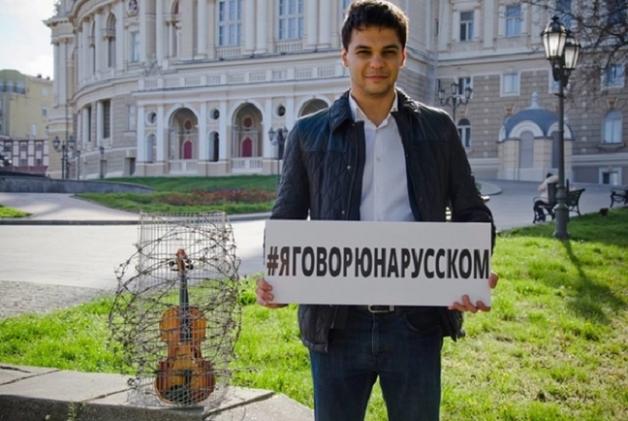 """Сепаратист Баранский запустил флешмоб """"Я говорю на русском"""""""