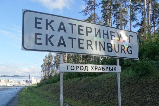 На въезде в Екатеринбург появилась новая табличка — «Город храбрых»