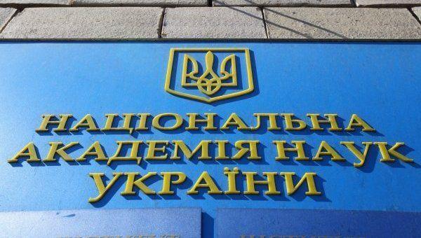 Академия наук Украины: лень, коррупция и фундаментальный провал