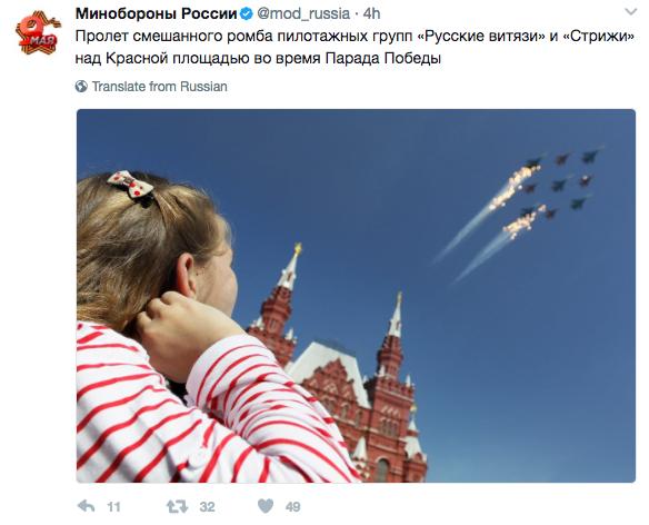 Минобороны РФ опубликовало фото воздушного парада в Москве, который отменили