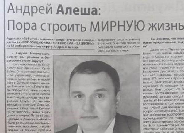 Депутат от «ДНР» Андрей Алеша и экспансия Медведчука