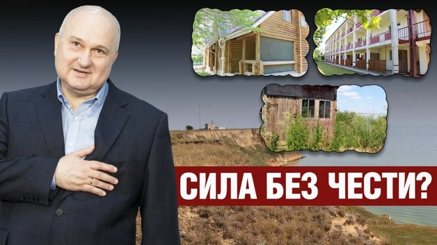 Фирма Смешко незаконно купила базу отдыха на черноморском побережье