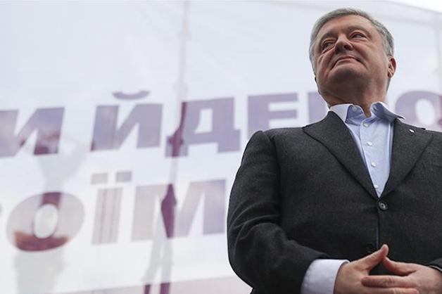 В Украине назвали условие ареста Порошенко и его окружения
