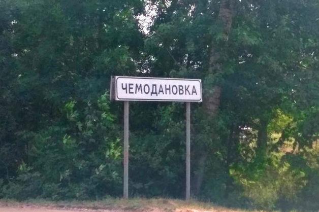 Жителей Чемодановки начали наказывать за перекрытие трассы с требованием выселить цыган