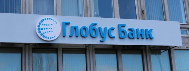 Банк «Глобус» заподозрили в отмывании 200 миллионов гривен