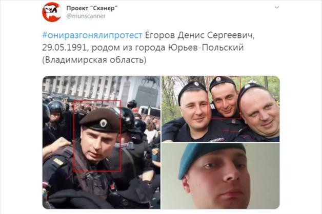 Проект «Сканер» раскрывает личности силовиков, разогнавших протест 27 июля