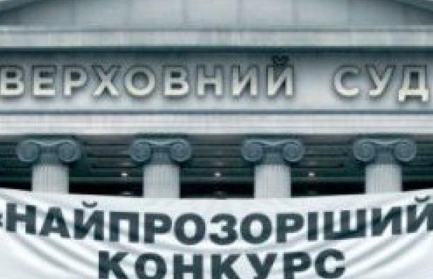 Новый Верховный суд: кумовство, отсутствие присяги и рекомендации от политиков