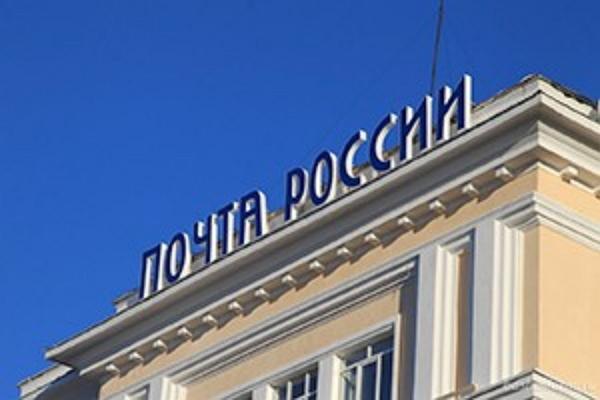 """Кто потерял страх в """"Почте России""""?"""