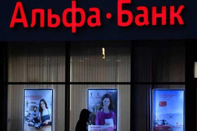 Данные клиентов Альфа-банка утекли в Сеть