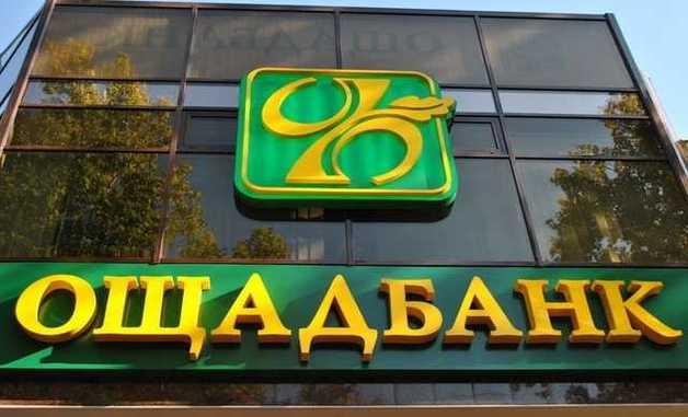 Вместо Пышного на Ощадбанк хотят поставить среднего менеджера из Укргазбанка