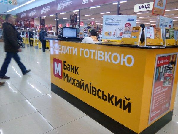 Возвращение зомби-банка «Михайловский»
