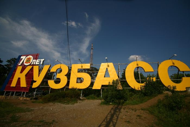 Кузбасский мусор