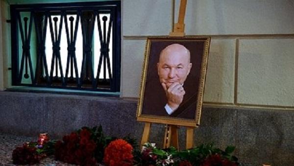 Названа дата похорон Лужкова