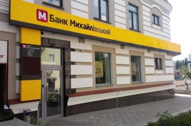 Экс-главу банка Михайловский уличили в выводе 870 миллионов