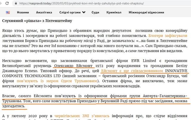 Гендиректор ООО «Евротерминал» Александр Эйсмонт