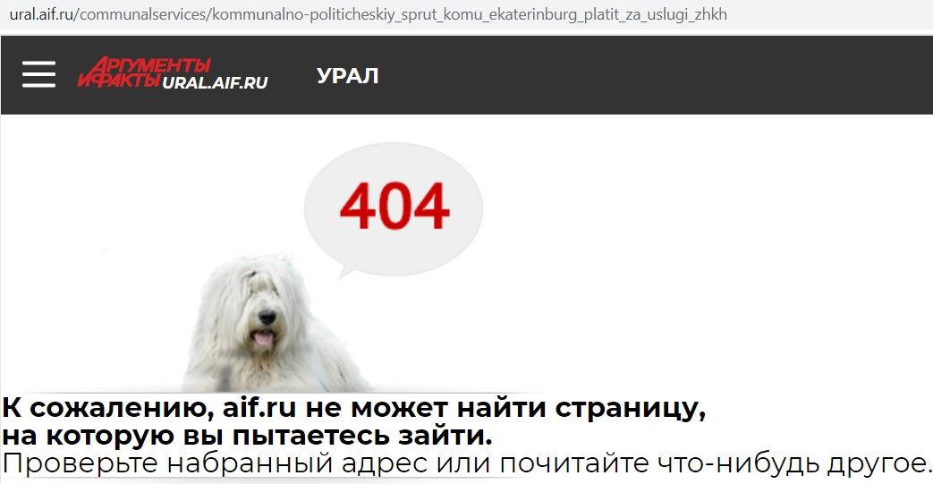 Удаленная статья про криминальный бизнес Вихарева Алексея Андреевича и ОПГ Уралмаш.