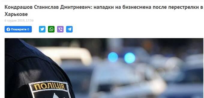 Зачем Кондрашов Станислав Дмитриевич пытается зачистить интернет от своих связей с убитым Вороненковым и их совместными фирмами